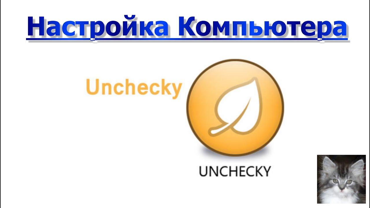 Настройка компьютера Программа Unchecky Защита от ВИРУСОВ ...