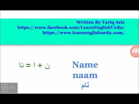 LEARN URDU EASY AND QUICK - Urdu Accent & Pronunciation Training By Tariq