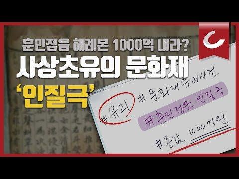 훈민정음 해례본 천억 내놔라? 배익기의 문화재 '인질극' / 조선일보