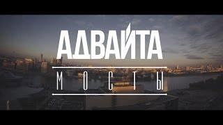 Адвайта - Мосты (2014)