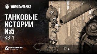 """Танковые истории. Эпизод 5 - """"КВ-1"""" [World of Tanks]"""