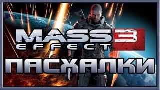Пасхалки в игре Mass Effect 3