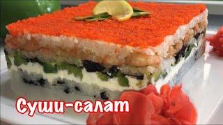Салат СУШИ Калифорния. Вкус настоящих суши.