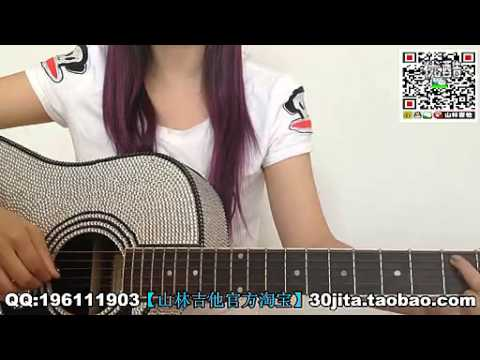 30 你怎么舍得我難過 山林吉他彈唱初級 標清 - YouTube