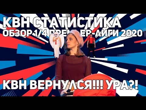 КВН статистика. Итоги этапа 1/4 Премьер-лиги 2020