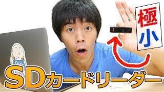 極小!USB3.0対応SDカードリーダーがキター!