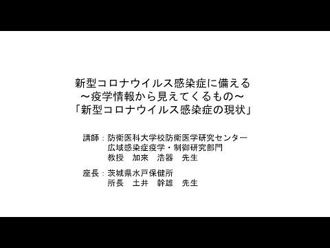 県 茨城 コロナ 感染 新型 者