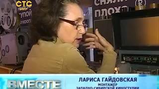 История на плёнке                                                      СТС-МИР.