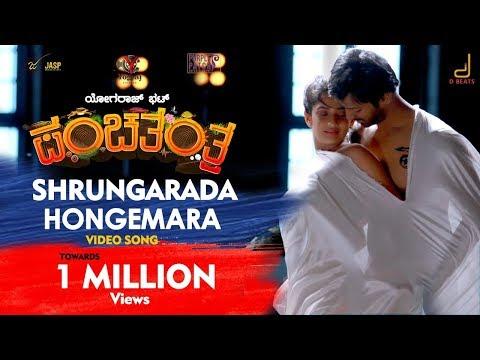 Panchatantra | Shrungarada Hongemara Full HD Video | Yogaraj Bhat | V Harikrishna | Vijay Prakash