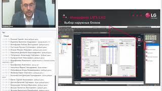 Обзор программы подбора LATS CAD для мультизональных VRF систем в среде AutoCAD от LG Electronics