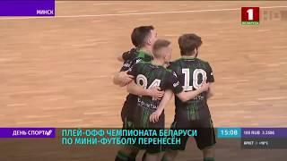 Плей офф чемпионата Беларуси по мини футболу перенесен