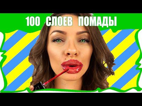 💄 ЧЕЛЛЕНДЖ 100