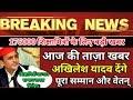 Akhilesh Yadav ने दिया साथ | Shikshamitra Latest news today  |Shiksha Mitra breaking news 2018