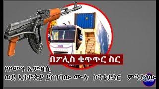 :ኤምባሲው በድብቅ ወደ ኢትዮጵያ ያስገባው ኮንተይነር በውስጡ የያዘው ጉድ  :Amharic