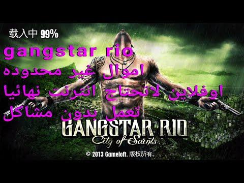 Download Gangstar-Rio[MOD]+offline(v1.1.4)لعبة