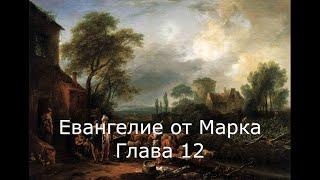 Евангелие от Марка с иллюстрациями. Глава 12. (читает священник Валерий Сосковец)