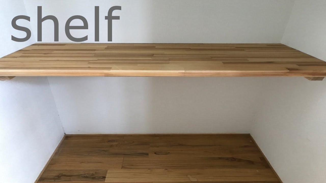 Diyクロス壁に棚を取り付けてみた簡単で便利な収納方法 Youtube