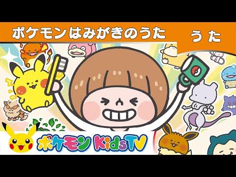 【ポケモン公式】ポケモンはみがきのうた-ポケモン Kids TV【こどものうた】