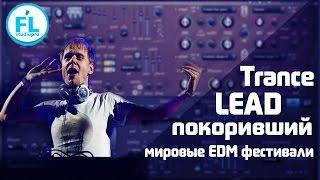 Trance Lead взбудораживший сотни фестивалей. Главная фишка зажигательного Lead. Синтез в Harmor