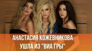 """Анастасия Кожевникова ушла из """"ВИА Гры"""" ! И Анастасии уже нашли замену"""