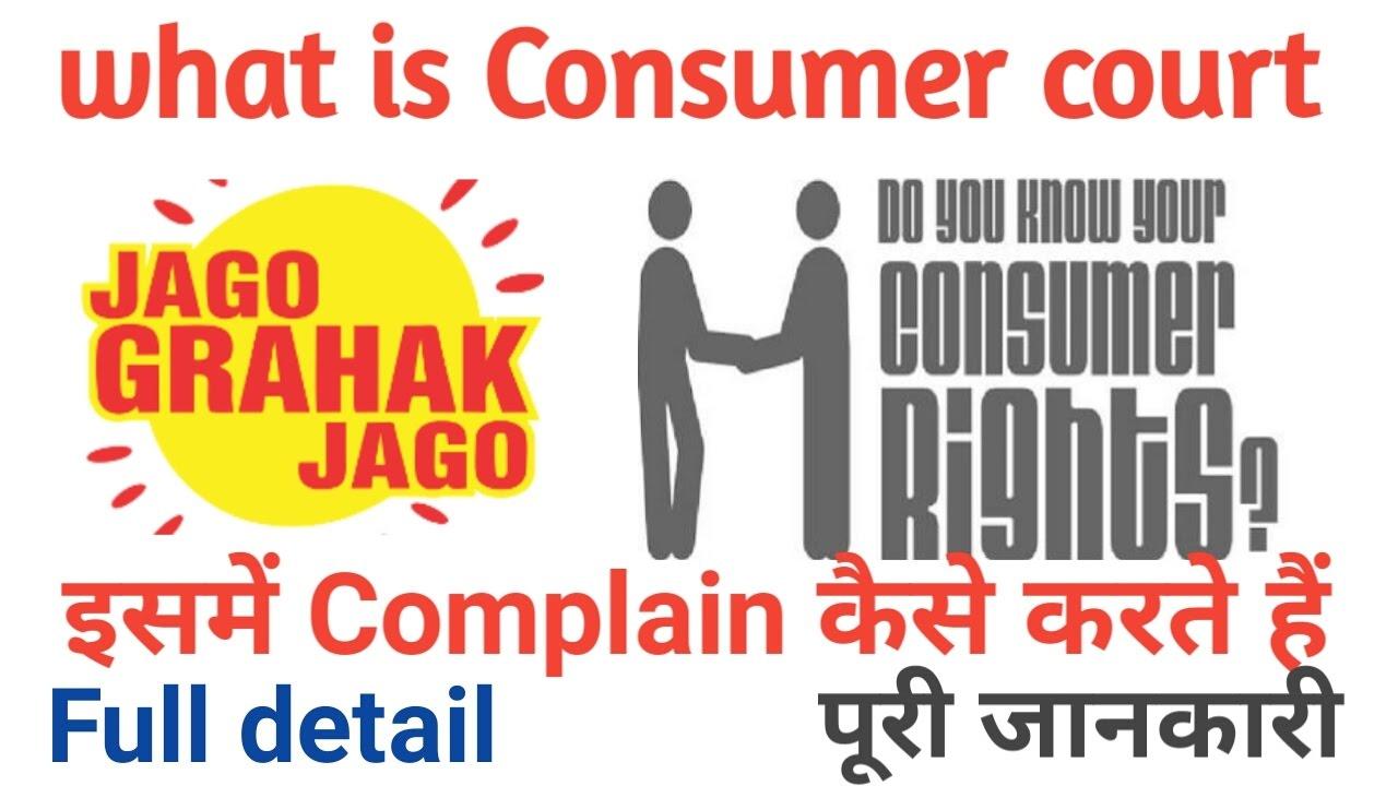 consumer protection act pdf in hindi