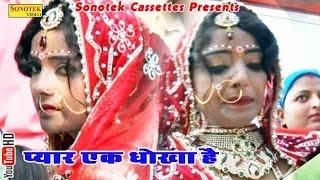 प्यार एक धोखा है || Pyar Ek Dhokha Hai || Hindi New Song