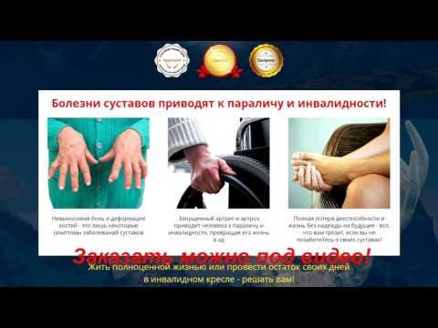 Гель для лечения коленного сустава