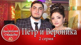 Петр и Вероника. Цыганское сватовство 2019. 2 серия