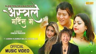 Astrale Mardina Ma - Rajesh Payal Rai & Anju Panta   Official Music Video