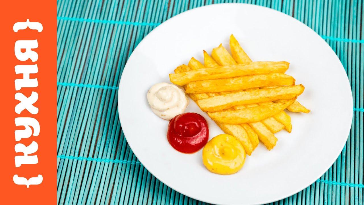 как приготовить картошку фри без фритюрницы