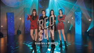 브레이브걸스(Brave Girls) - 'RED SUN(With 롯백)' M/V Full