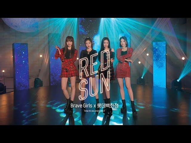 브레이브걸스(Brave Girls) - 'RED SUN(With 롯백)' M/V Full