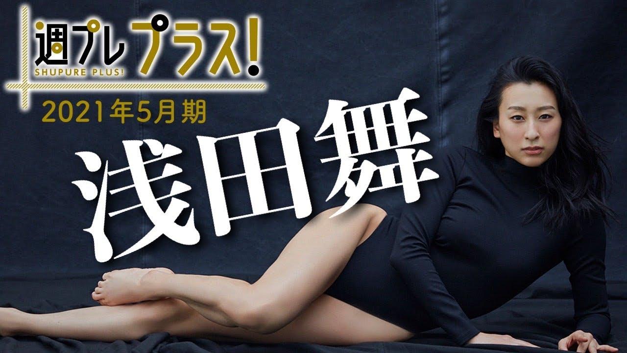 """【浅田舞】2021年5月期の週プレ プラス!に""""伝説の女""""が久々のグラビアを披露!!~Mai Asada~"""