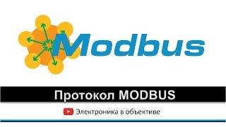 Протокол MODBUS
