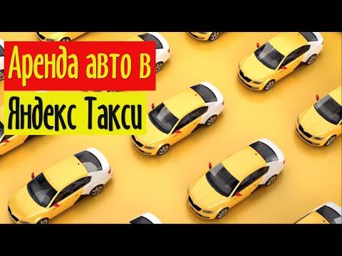 Аренда авто в Яндекс Такси: цена без залога, условия для работы