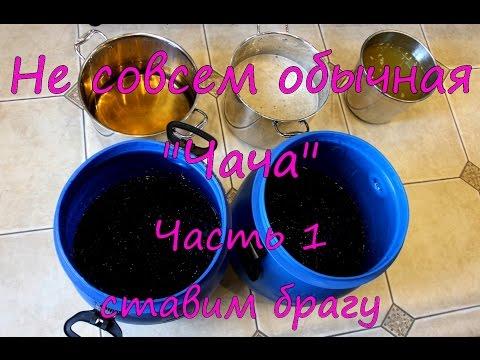 Чача рецепт