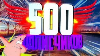 УРА СПАСИБО НАС УЖЕ 500 ПОДПИСЧИКОВ ИНТРО НА 500 ПОДПИСЧИКОВ