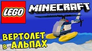 LEGO Worlds MINECRAFT - ВЕРТОЛЕТ В АЛЬПАХ(LEGO в мире Minecraft новые приключения на канале Принцессы. Давайте наберём 6000 Лайков! ❏ Так же на моём канале..., 2015-06-18T18:56:28.000Z)