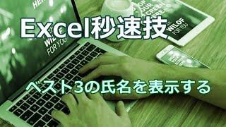 Excel ベスト3の氏名を表示する thumbnail