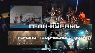 Download Гран-КуражЪ - начало творческого пути (1999-2004) Mp3 and Videos