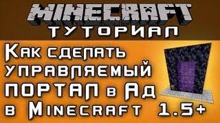 Как сделать управляемый портал в 1.5+ [Уроки по Minecraft]