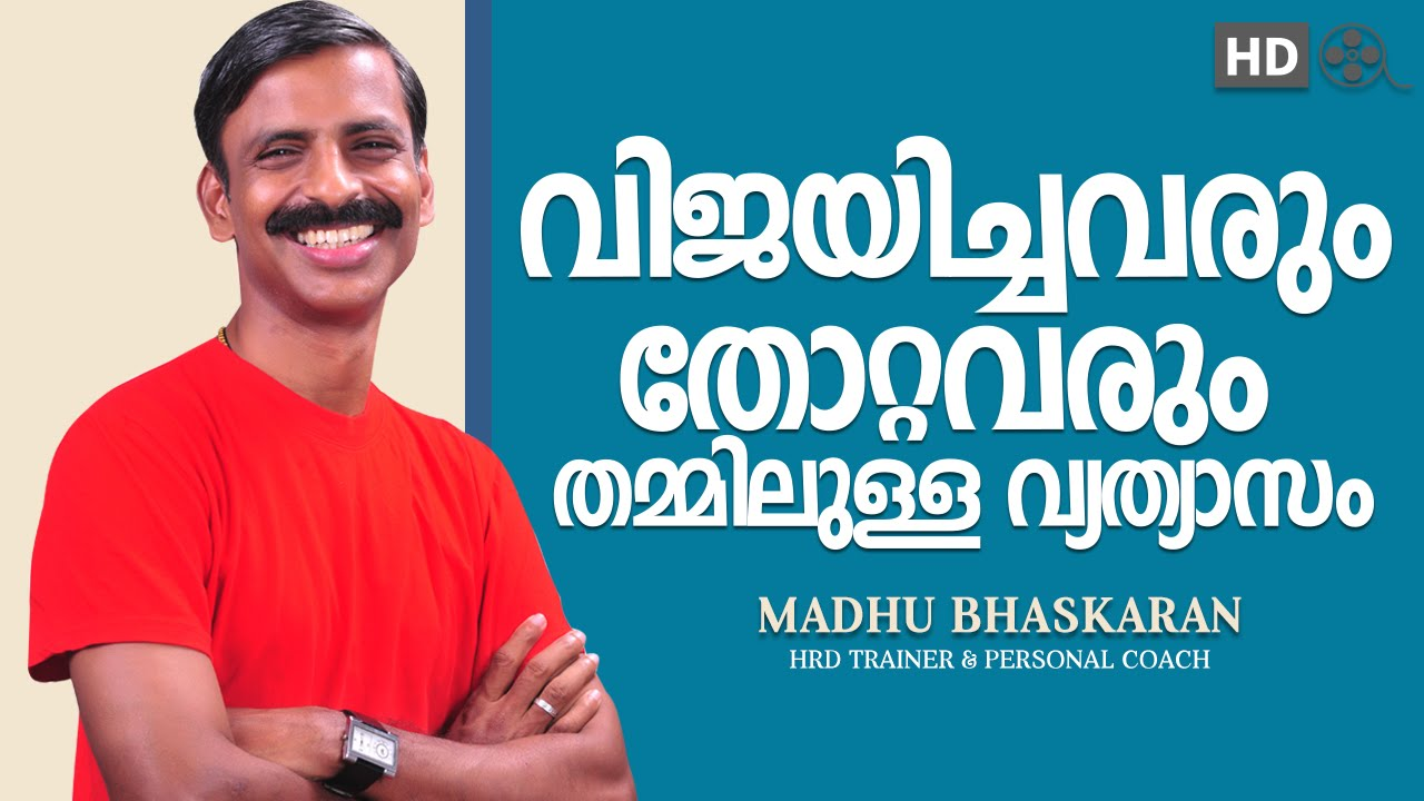 malayalam motivation speech- madhu bhaskaran
