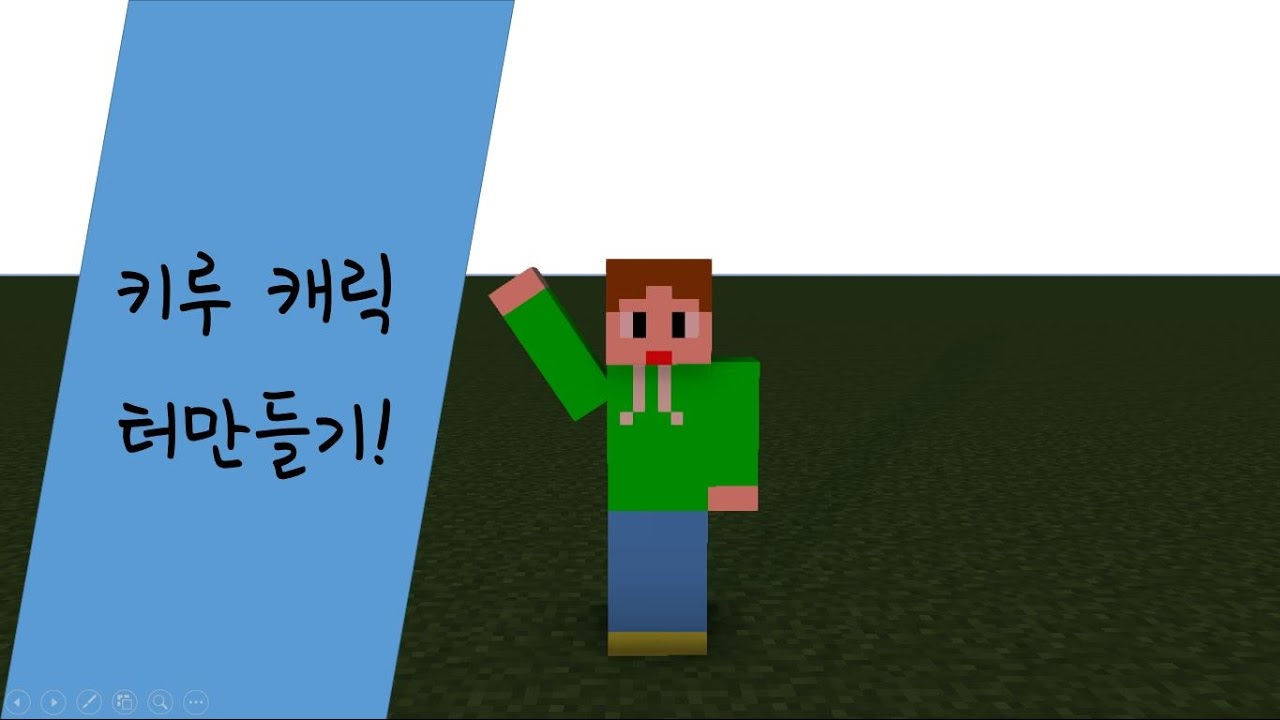 키루TV[키루캐릭터 만들기]키루TV가 만든 키루TV캐릭터를 소개합니다.