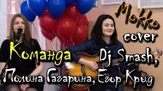 мокко - команда ( SMASH, Полина Гагарина & Егор Крид)