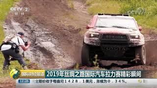 [国际财经报道]2019年丝绸之路国际汽车拉力赛精彩瞬间| CCTV财经