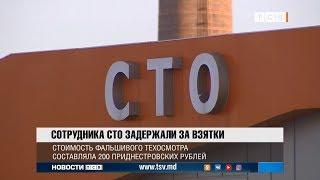 Сотрудника СТО задержали за взятки
