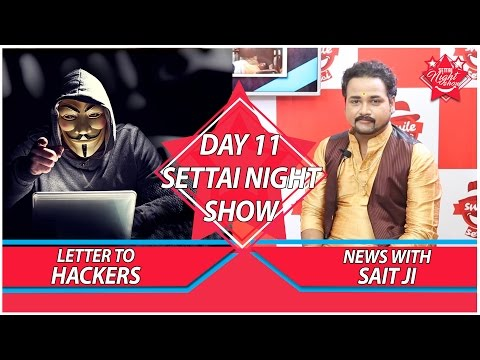 Letter to Hackers | News with Sait Ji | Day 11 | Settai Night Show | Smile Settai