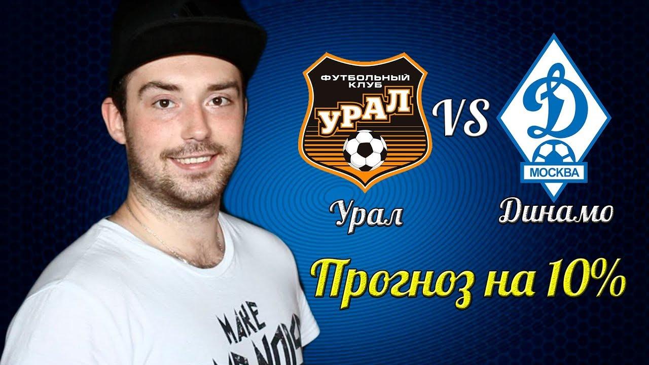 Прогноз на матч Урал - Динамо М: хозяева выиграют с нулевой форой