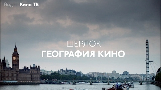 География кино: «Шерлок»