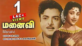 Manaivi | Tamil Classic Full Movie | Gemini Ganesan, Vijaya Kumari | Tamil Cinema Junction